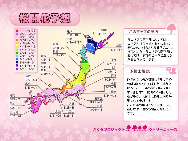 Mapa de previsão da florada da cerejeira 2011 - Weather News
